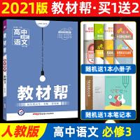 2020新版天星教育 教材帮高中语文必修三必修3人教版RJ高一语文教材完全解读语文必修三课本同步讲解高中语文必修3RJ