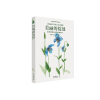 环喜马拉雅生态博物丛书 美丽的绽放