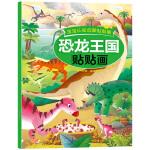 恐龙王国贴贴画2-3-4-5-6岁宝宝贴纸宝库儿童贴画书益智玩具贴
