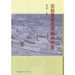 灾后重建适用技术手册 陈宜明 中国建筑工业出版社9787112103348