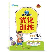 1+1轻巧夺冠 优化训练:四年级语文(上)・人教版(2020秋)