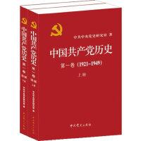 中国共产党历史:1921-1949年 第一卷(全二册)(一部重要的党史著作)