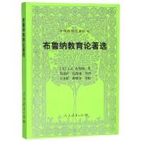 布鲁纳教育论著选/外国教育名著丛书