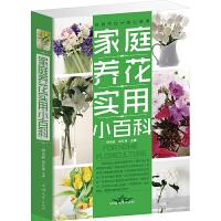 图书 家庭养花实用小百科大全集 种花养花书厚本园艺技巧入门常识