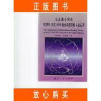 【二手旧书9成新】信息融合理论在惯性/天文/GPS组合导航系统中的应用 精装