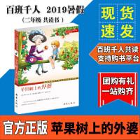 《苹果树上的外婆》19sq百班千人暑期嘉年华二年级共读书目青少年