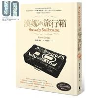 汉娜的旅行箱 港台原版 历史反思 战争故事 台湾 初版