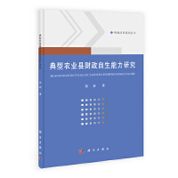 典型农业县财政自生能力研究
