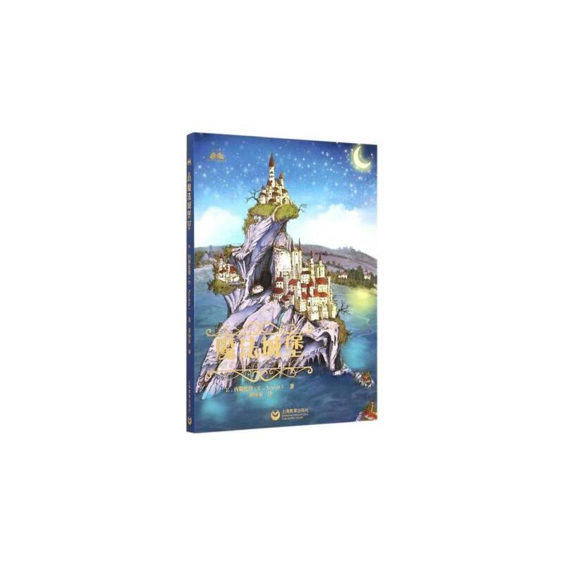 魔法城堡青少年世界经典阅读文库?魔法城堡 E.内斯比特(E.Nesbit) 著;乔向东 译