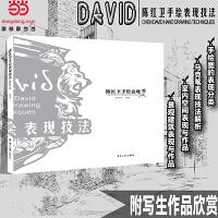 陈红卫手绘表现技法(修订版)