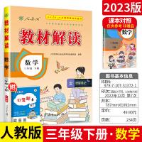教材解读三年级下册数学 2020人教部编版三年级下册数学教材同步解读资料书 小学教材配套解读