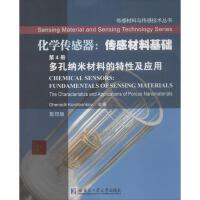 化学传感器:传感材料基础(第4册)多孔纳米材料的特性及应用 (摩尔)科瑞特森科韦