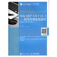 用友ERP-U8 V10.1:财务管理系统教程:tutorial of financial management sy