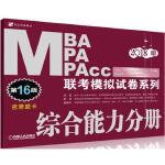 2018MBA MPA MPAcc联考模拟试卷系列 综合能力分册 第16版 9787111580409 数学部分 袁进