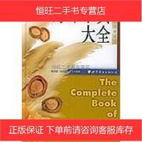 【二手旧书8成新】海味干货大 杨维湘 上海世界图书出版公司 9787506270830