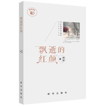 飘逝的红颜 如果说扬州炒饭是饭菜合一的美味,那么,周游散文可谓文史合一的佳作。