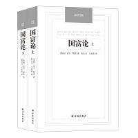 汉译经典――国富论(上下册)
