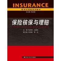 保险核保与理赔(21世纪保险系列教材)