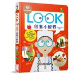 DK奇妙的感官:创意小厨师