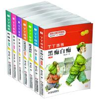 丁丁当当(全7册)
