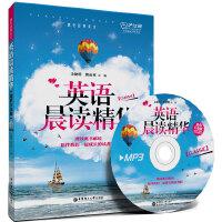 英语晨读精华(超值白金版)(附送MP3光盘)
