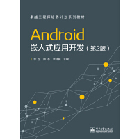 Android嵌入式应用开发(第2版)