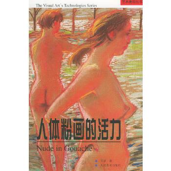 人体粉画的活力——艺术表现丛书