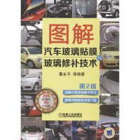 图解汽车玻璃贴膜与玻璃修补技术(第2版) 董永平 等