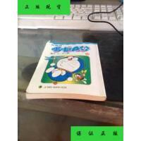 【二手旧书9成新】哆啦A梦18 /: 藤子・F・不二雄 吉林美术出版社