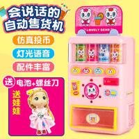 儿童自动售货机玩具3-6岁女孩糖果饮料贩卖机会说话的投币售卖机