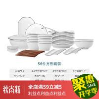 碗碟套装北欧餐具北欧简约网红ins 碗碟套装日式家用陶瓷碗饭碗盘子汤碗