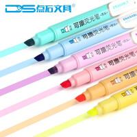 点石(D&S)822可擦荧光笔标记笔糖果色双头莹光彩色笔一套笔手帐笔闪光笔单词笔粗划重点套装记号笔