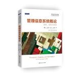 管理信息系统概论――流程、系统与信息(信息管理与信息系统引进版教材系列)