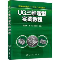 UG三维造型实践教程(伍胜男)