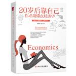 20岁后靠自己:你必须懂点经济学(全彩美绘插画版,成功励志系列)