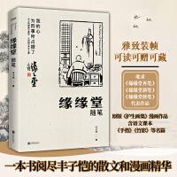 丰子恺:缘缘堂随笔(护生画集漫画版,华语文学经典必读)