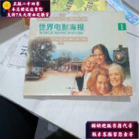 【二手旧书9成新】世界电影海报19787532220052
