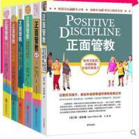 正版 正面管教 全套6册 简`尼尔森 0到3-6-12至18岁 关于家庭中父母怎样怎么样如何正确引导和教育孩子成长的书
