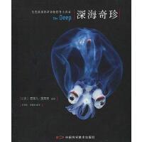 【二手旧书8成新】深海奇珍 _法_ 克莱儿・露芙安 中国科学技术出版社 9787504655912