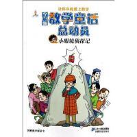 【二手旧书8成新】小眼镜侦探记李毓佩数学童话总动员附赠数学解密卡 李毓佩 9787539178387