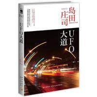 【二手旧书9成新】 UFO大道(体现其行事风格与神奇表现的作品) (日)岛田庄司 新星出版社 978751331535