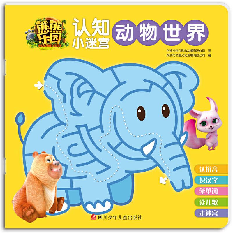 动物世界英文单词是什么?