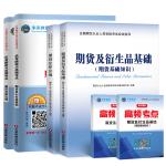 期货从业资格考试教材2020教材机考题库高频考点试卷期货及衍生品基础+期货法律法规(套装共6册)