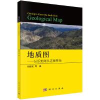 地质图――认识世界从这里开始