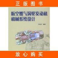 【二手旧书9成新】航空燃气涡轮发动机机械系统设计