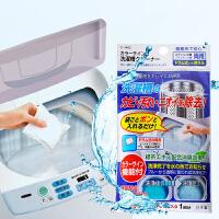 日本进口 洗衣机槽清洁剂 杀菌除垢 滚筒消毒剂 内筒清洗剂