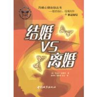 凤蝶心理自助丛书:结婚VS离婚