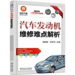 汽车发动机维修难点解析谢伟钢,毛芬花机械工业出版社9787111511458