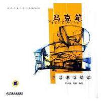 【二手旧书8成新】马克笔 宋季蓉 机械工业 9787111188629