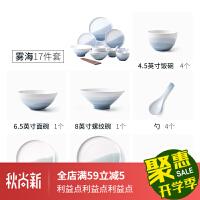 碗碟套装北欧陶瓷餐具套装 简约家居碗碟筷盘子组合 家用 雾海系列-17件套 17件